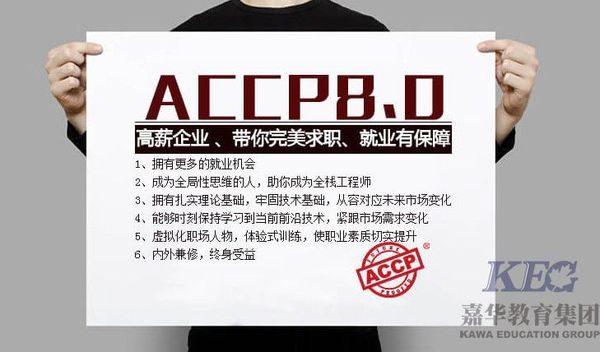ACCP软件工程师8.0新版升级介绍