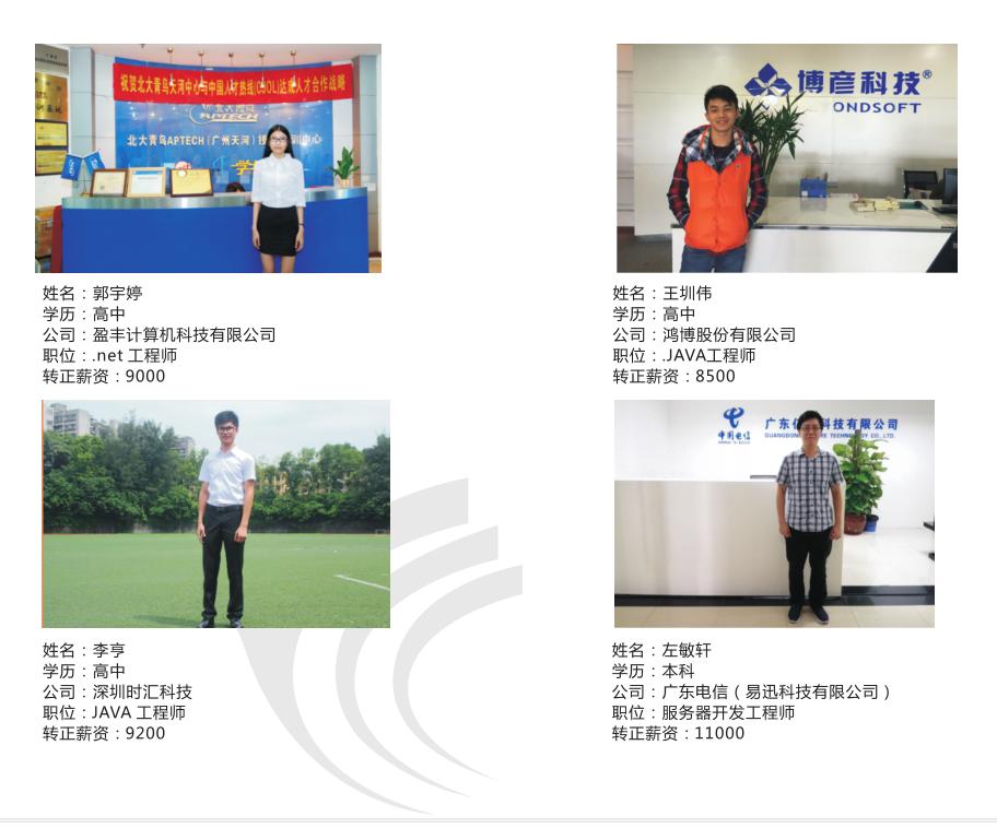 北大青鸟暨华教育|就业英雄榜